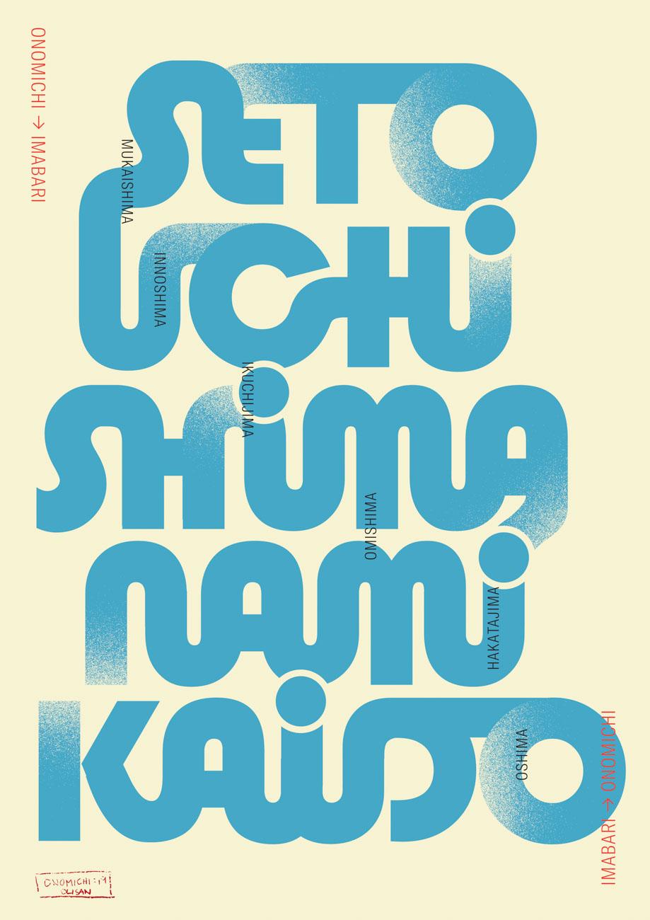 Setouchi Shimanami Kaido Poster